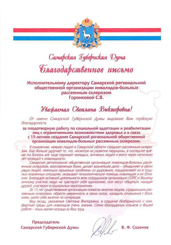 Поздравления общественных организаций инвалидов